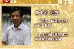 20110722养生堂视频:覃迅云,讲长寿之乡的小药箱品