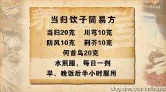 20120110养生堂视频:李元文讲皮肤皲裂