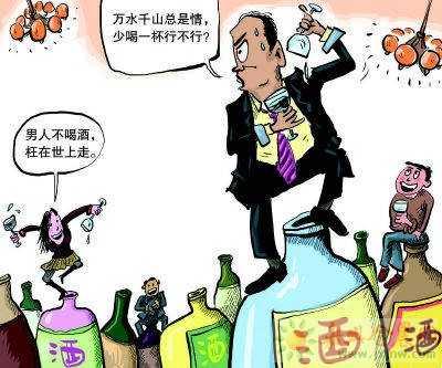 酒精对人体的危害