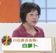 <b>8.6天天养生视频和笔记:蔡美琴讲白色食物,身边的防癌降压三宝</b>