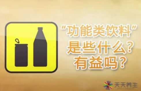 什么是功能类饮料