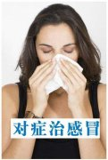 20121028健康之路视频和笔记:陈飞松讲选对感冒药,3种感冒3种药