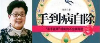 杨奕,台湾自然疗法世界总会医学顾问