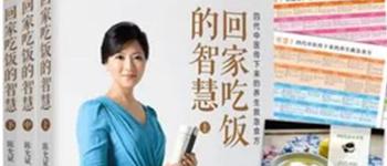 陈允斌,食疗养生作家