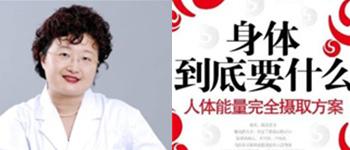 刘纳,营养专家,加拿大使馆指定医生