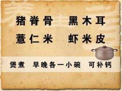 20121101养生堂视频和笔记:沈绍功,沈宁讲调肾,600年的养生秘诀3