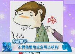 不要随便给宝宝用止咳药图片