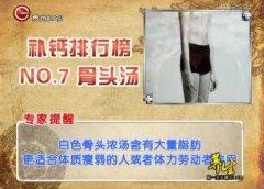 20120802贵州卫视养生视频和笔记:范志红讲补钙误区,补钙不花钱