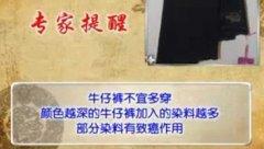 20120807贵州卫视养生视频和笔记:董金狮讲健康穿衣,防止疾病