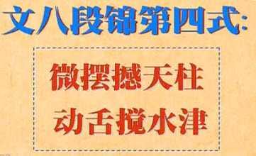 20130116健康来了视频和笔记:禅一讲文八段锦3,鸣天鼓,搭鹤桥