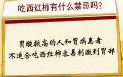 20130117天天养生视频和笔记:张晔讲西红柿,功效,禁忌,解酒,生熟