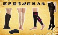 医用循序减压弹力袜图片