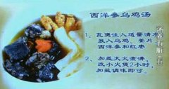 西洋参乌鸡汤的制作方法图片