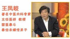 20130205健康来了视频和笔记:王凤岐讲春季养肝2