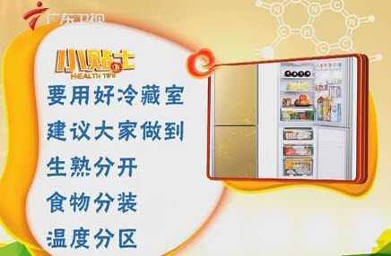 冰箱注意事项