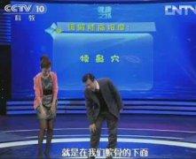 20130312健康之路视频和笔记:刘长信讲腿疼,抽筋,足跟痛,骨刺