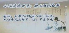 20130318健康之路视频和笔记:池晓玲讲白果,小儿遗尿,美容,降血脂