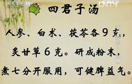 20130420健康之路视频和笔记:张晋讲谷雨养生,养肝健脾,四君子汤