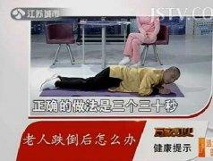 20130426万家灯火视频和笔记:禅一讲老年人防跌倒,金鸡独立,静蹲
