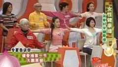 20130528家政女皇视频和笔记:赵之心讲减肥,健骨操,拜拜袖,脊柱