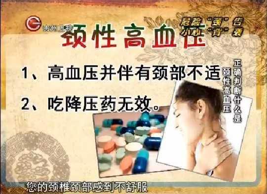 20130529贵州卫视养生视频和笔记:付国兵讲颈椎性高血压图片
