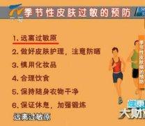 20130603健康大财富视频和笔记:刘炜讲季节性皮肤病,荨麻疹,过敏