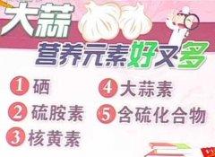20130619家政女皇视频和笔记:刘纳讲蒜,大蒜素,京味腊八蒜溜肥肠