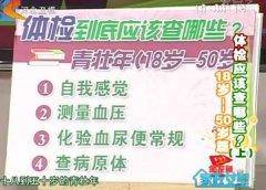 20130627家政女皇视频和笔记:纪小龙讲体检,甲床,尿常规,便常规