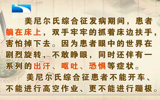 20130703饮食养生汇视频和笔记:李永新讲眩晕,美尼尔氏综合征