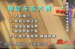 20130708家政女皇视频和笔记:王斌讲溜边,钻缝,闯红灯,逆行,电池