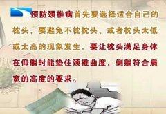 如何预防颈椎病图片