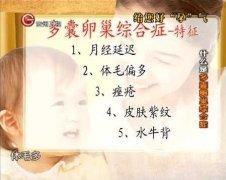 20130709贵州卫视养生视频和笔记:陈新讲治疗女性不孕方