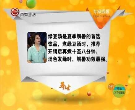 20130719贵州卫视养生视频和笔记:张晔讲预防癌症的小豆