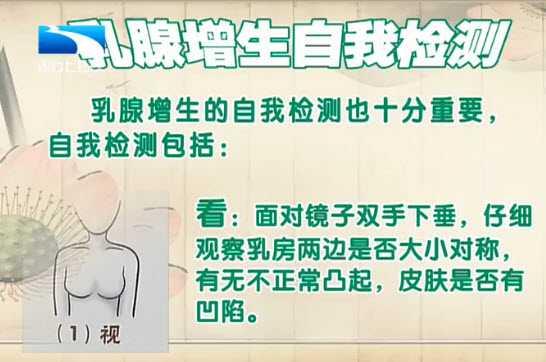 乳腺增生图片