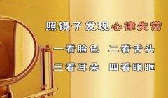 20130730养生堂视频和笔记:翁维良,龚洪海讲房颤,心律失常,心悸