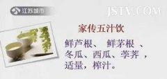 20130808万家灯火视频和笔记:沈绍功,沈宁讲夏季养生,静心,五汁饮