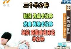20130814健康大财富视频和笔记:洪昭光讲脑血管疾病,有氧运动