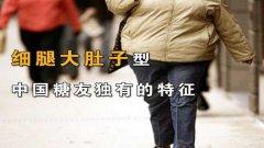 中心型肥胖图片