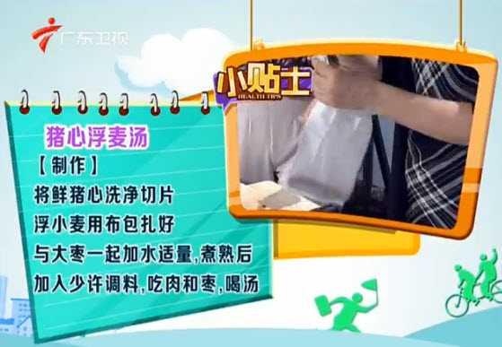 20130826健康有道视频和笔记:王黎讲小儿盗汗,生脉饮,猪心浮麦汤