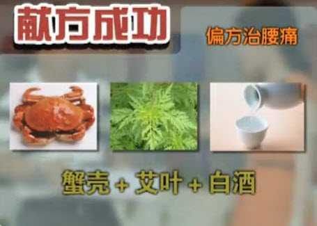 20130902爱尚健康视频和笔记:赵冰,王凤岐,杨增良讲偏方,鉴方