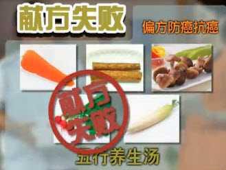 20130903爱尚健康视频和笔记:赵冰,王凤岐,杨增良讲偏方,鉴方