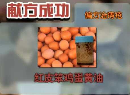 20130904爱尚健康视频和笔记:赵冰,王凤岐,杨增良讲偏方,鉴方
