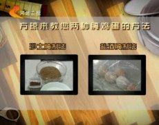 腌鸡蛋的方法图片