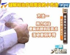 早期肩周炎如何应对图片