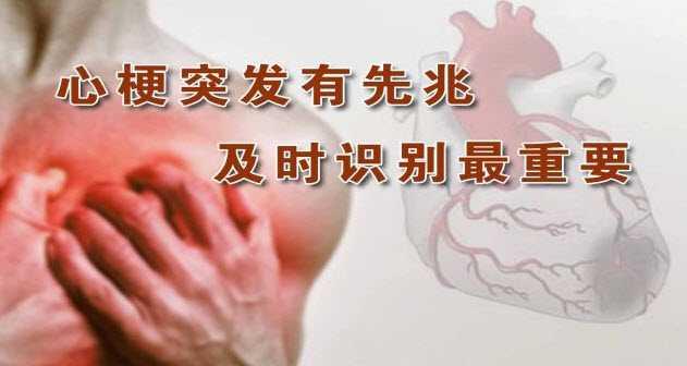 20130908养生堂视频和笔记:杨跃进讲心梗,粥样斑块,心梗先兆