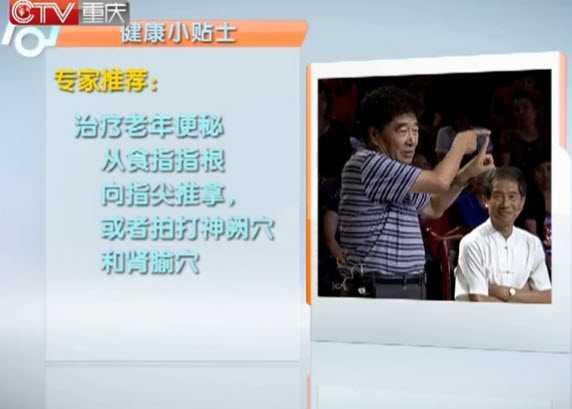 20130909爱尚健康视频和笔记:赵冰,王凤岐,杨增良讲偏方,鉴方