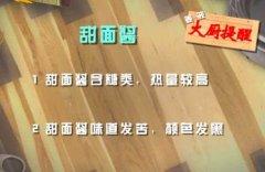 <b>20130912家政女皇视频和笔记:姜波讲酱料,曲霉,黄酱,豆瓣酱,纳豆</b>