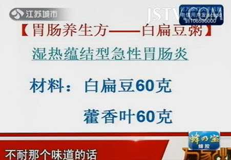 20130916万家灯火视频和笔记:王旭东讲脾胃,南瓜芋泥饺,胃肠炎