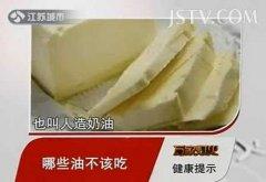 20131001万家灯火视频和笔记:王旭峰讲苯并芘,油酸,氢化植物油