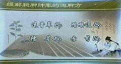 缓解腿脚肿胀泡脚提醒朱俊州道方的配方图片
